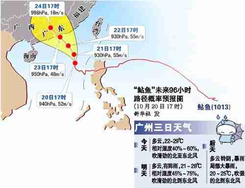 东电确认污水泄漏途径 日排污入海已影响鱼类 国际:福岛核电站含高